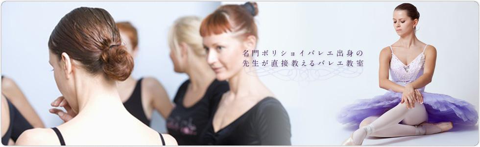 東京品川区大井町・クラシックバレエ教室のインターナショナルバレエアカデミートップ画像